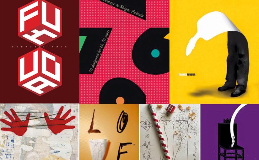 76 Designers for Fukuda